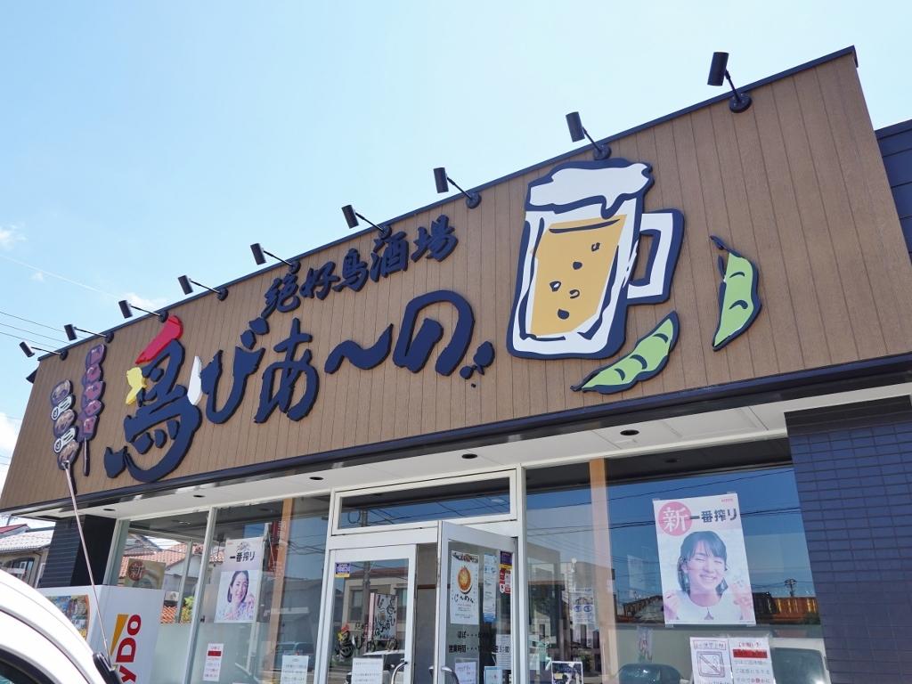 絶好鳥酒場鳥びあ~の 松任店 - 金沢ごはん日記