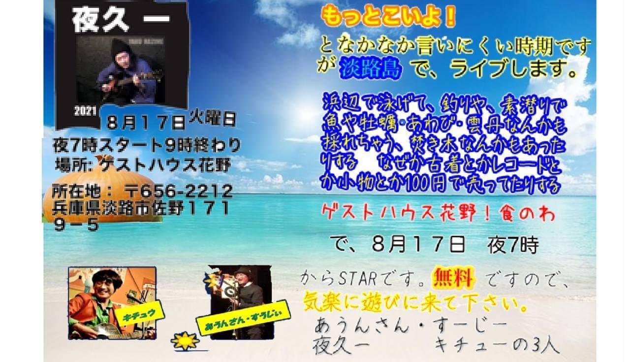 8月ライブスケジュール_f0335059_20083441.jpeg