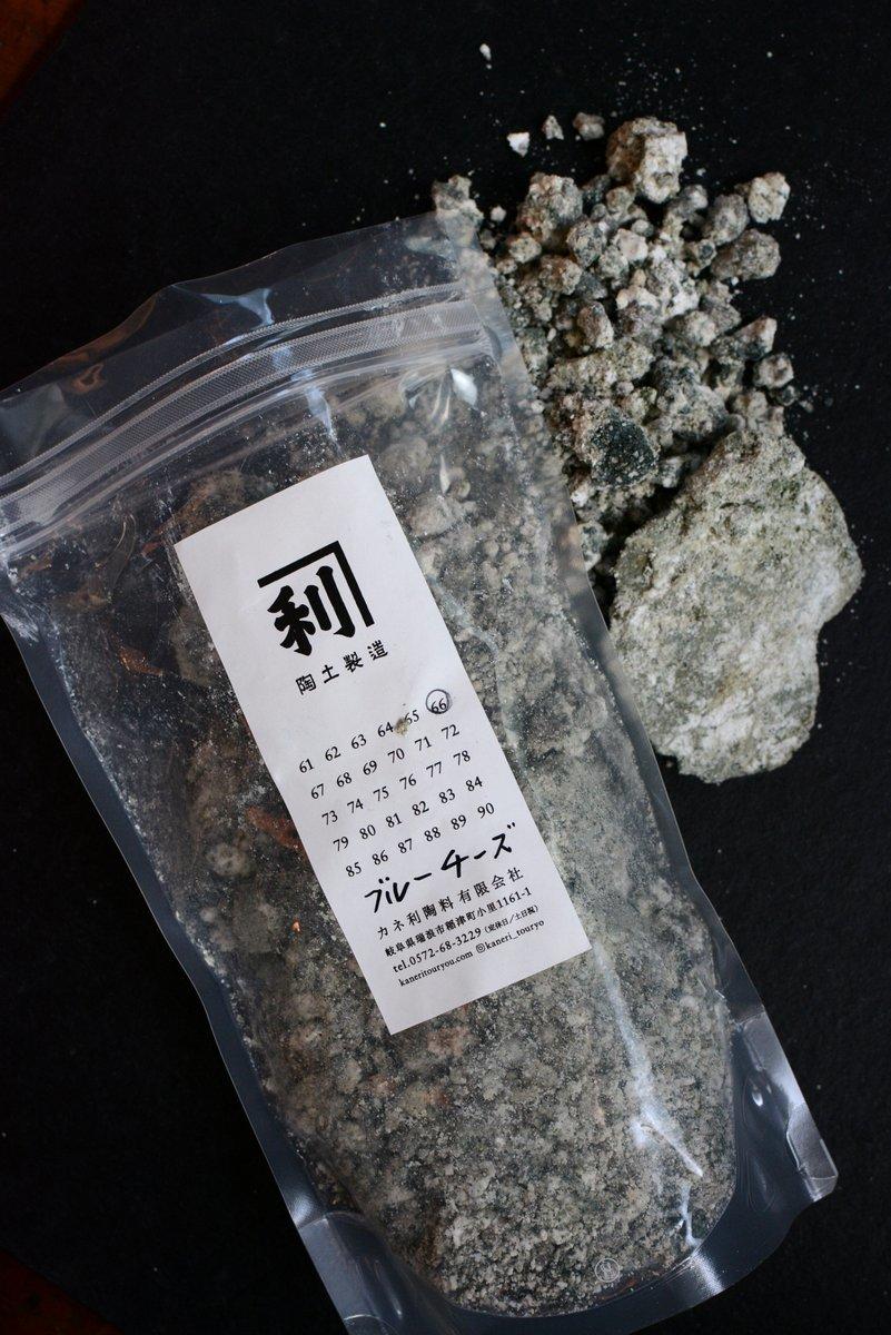 「カネ利陶料展 陶土製造業の誇り 6日目_d0087761_17571259.jpg