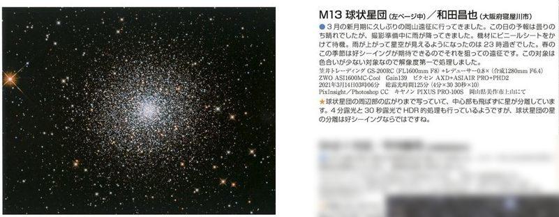 星ナビ2021年9月号に入選しました。_d0251387_21291761.jpg