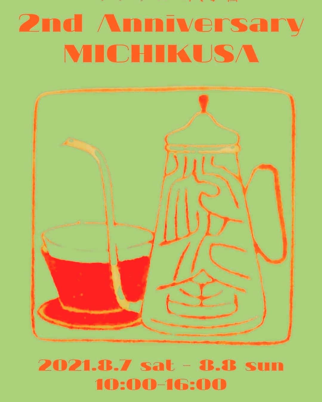 ミチクサcafe汽水舎さんの2周年イベント〜お願い〜_e0186725_14581873.jpg