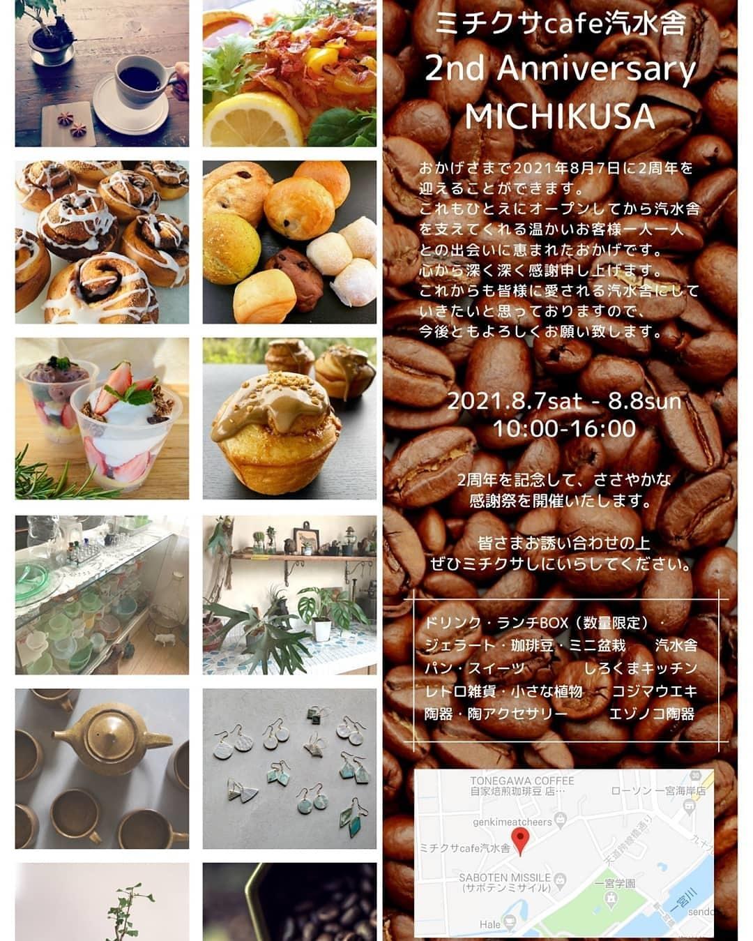 ミチクサcafe汽水舎さんの2周年イベント〜お願い〜_e0186725_14583085.jpg