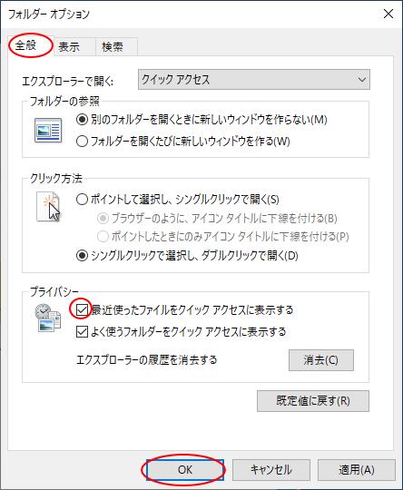 エクスプローラーに「最近使用したファイル」が表示されない_a0030830_17080721.png