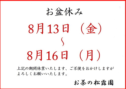 お盆休み_e0250154_14260498.jpg