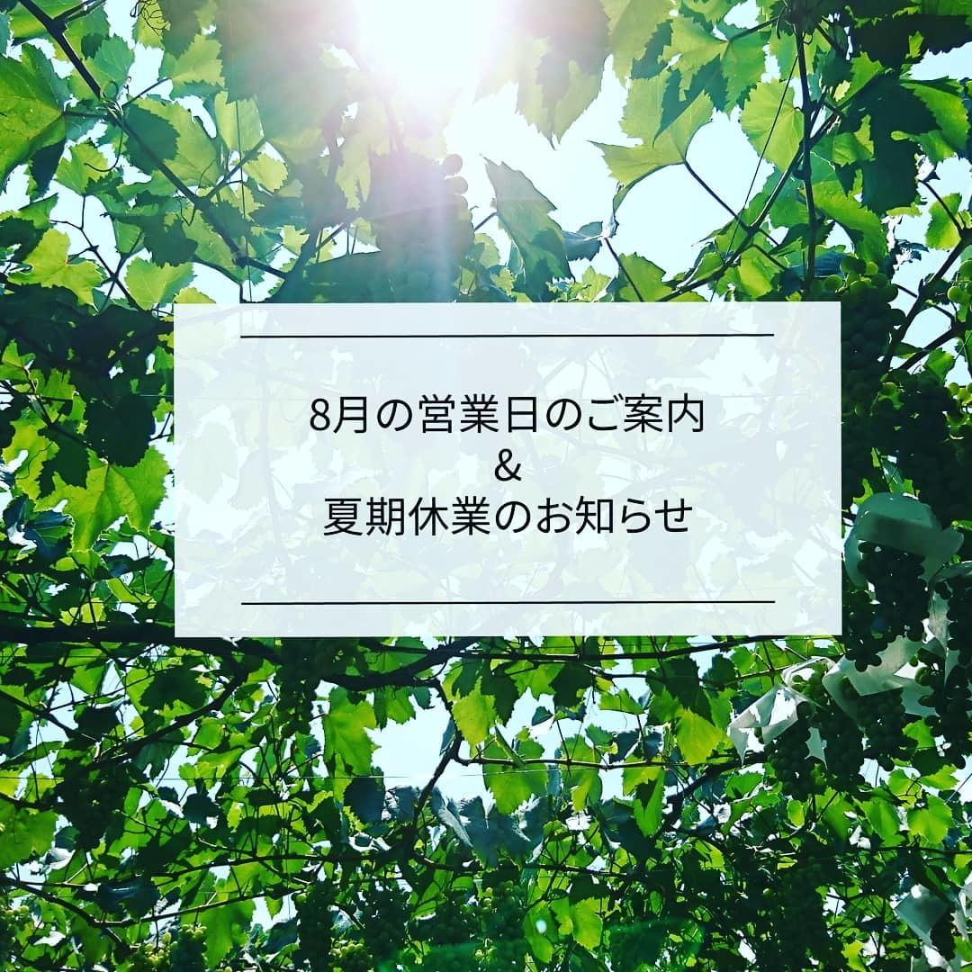8月の営業日・夏期休業のお知らせ_b0304672_14445724.jpg