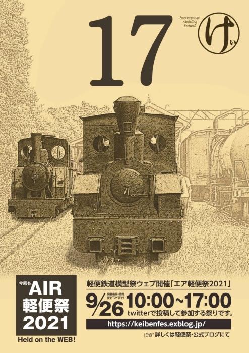 【第17回/エア2021】ポスターができました_a0100812_18501594.jpg