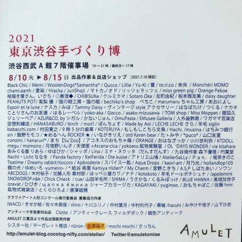 8/10(火)-8/15(日) 2021東京渋谷手づくり博に参加します@東京・渋谷西武7F催事会場_a0137727_21332797.jpeg