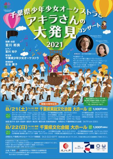 2021/8/22 千葉県文化会館_d0318855_14424467.jpg