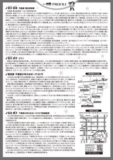 2021/8/22 千葉県文化会館_d0318855_14433759.jpg