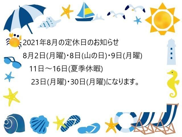 2021年8月の定休日のお知らせ_e0133255_22442708.jpeg