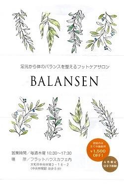 フットケアサロン【BALANSEN】がオープンしました_e0263559_12405727.jpg