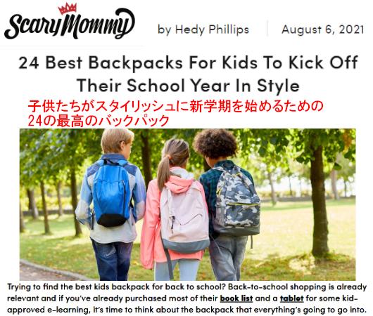 子供たちがスタイリッシュに新学期を始めるための24の最高のバックパック_b0007805_02112502.jpg