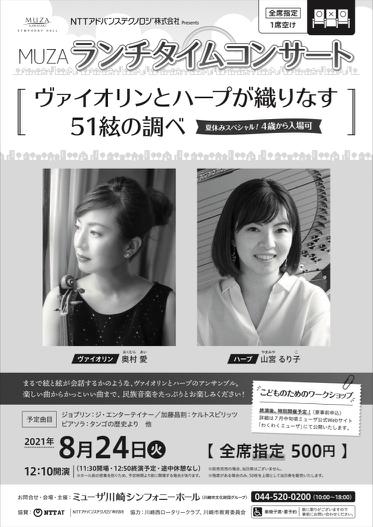 2021/8/24 ミューザ川崎シンフォニーホール_d0318855_10530129.jpg