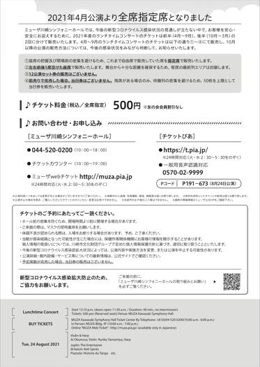 2021/8/24 ミューザ川崎シンフォニーホール_d0318855_10570381.jpg