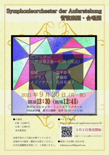 2021/9/20 所沢市文化センター ミューズ_d0318855_13340516.jpg