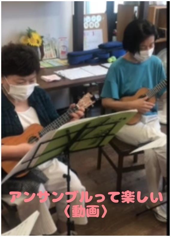 ウクレレ教室、みんなで弾くと楽しさ倍増(動画)_f0180576_00005930.jpeg