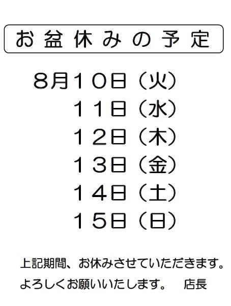 2021.8.9 お盆休みの予定_f0309404_09431068.jpg