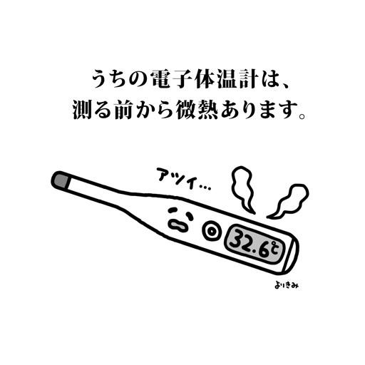 「体温計も風邪をひく?」_b0044915_19521921.jpg