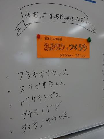 夏休み工作教室2021「段ボール材で恐竜を作ろう」_a0269923_17475332.jpg