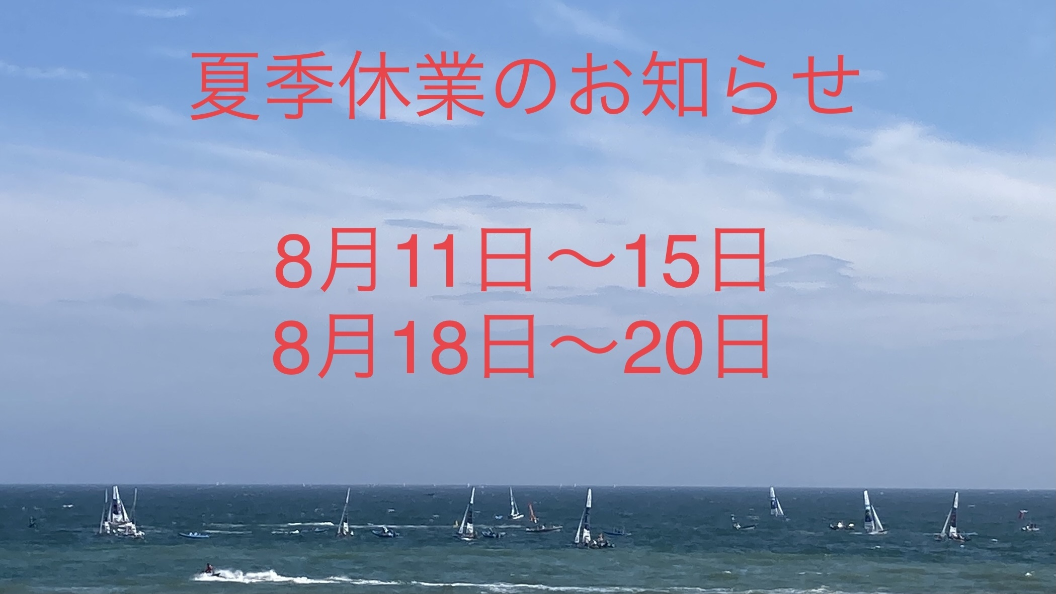 8月11日~15日まで夏季休業致します。_d0108933_23144687.jpg