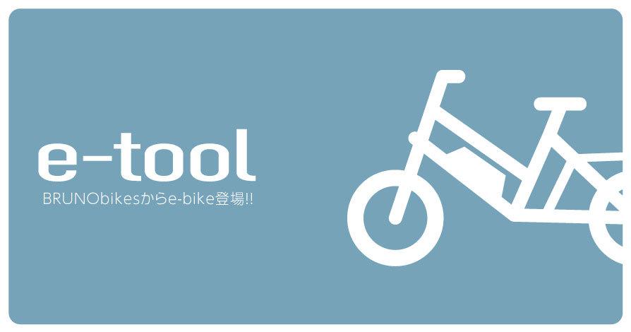 BRUNO Eバイク 「e-tool」初お披露目!!_e0188759_16583109.jpg