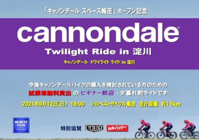 9/12(日)キャノンデール・トワイライトライド in 淀川_e0363689_11485366.jpg