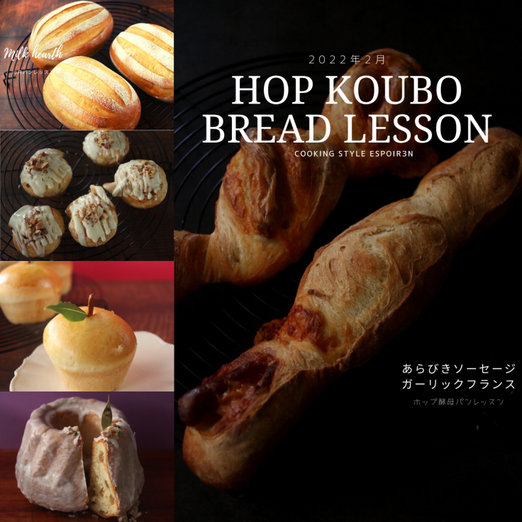 パン好きさんにおすすめ、自由自在に自分好みのパンが焼ける自家製酵母パン_c0162653_16140816.jpg