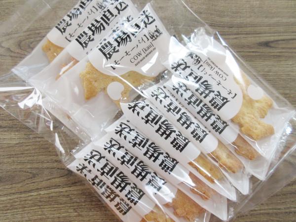 【若尾製菓】農場直送 モーモーパイ_c0152767_07211222.jpg