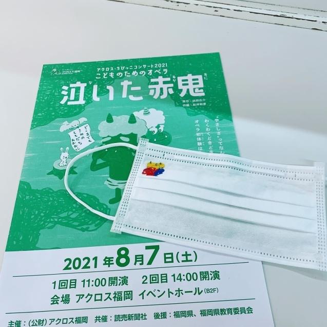 オペラ「泣いた赤鬼」アクロス公演無事終了♫_b0171610_09511600.jpg