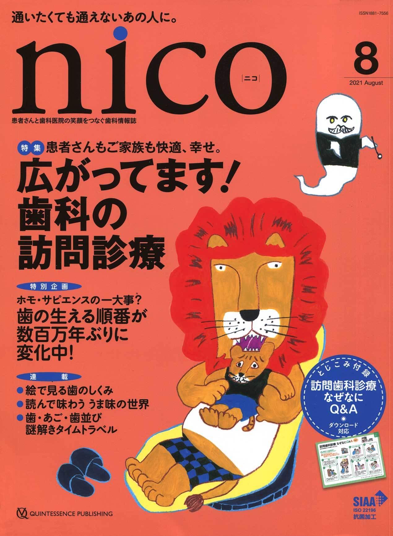 歯科情報誌 nico 2021年8月号 表紙イラストレーション_a0048227_22353564.jpg