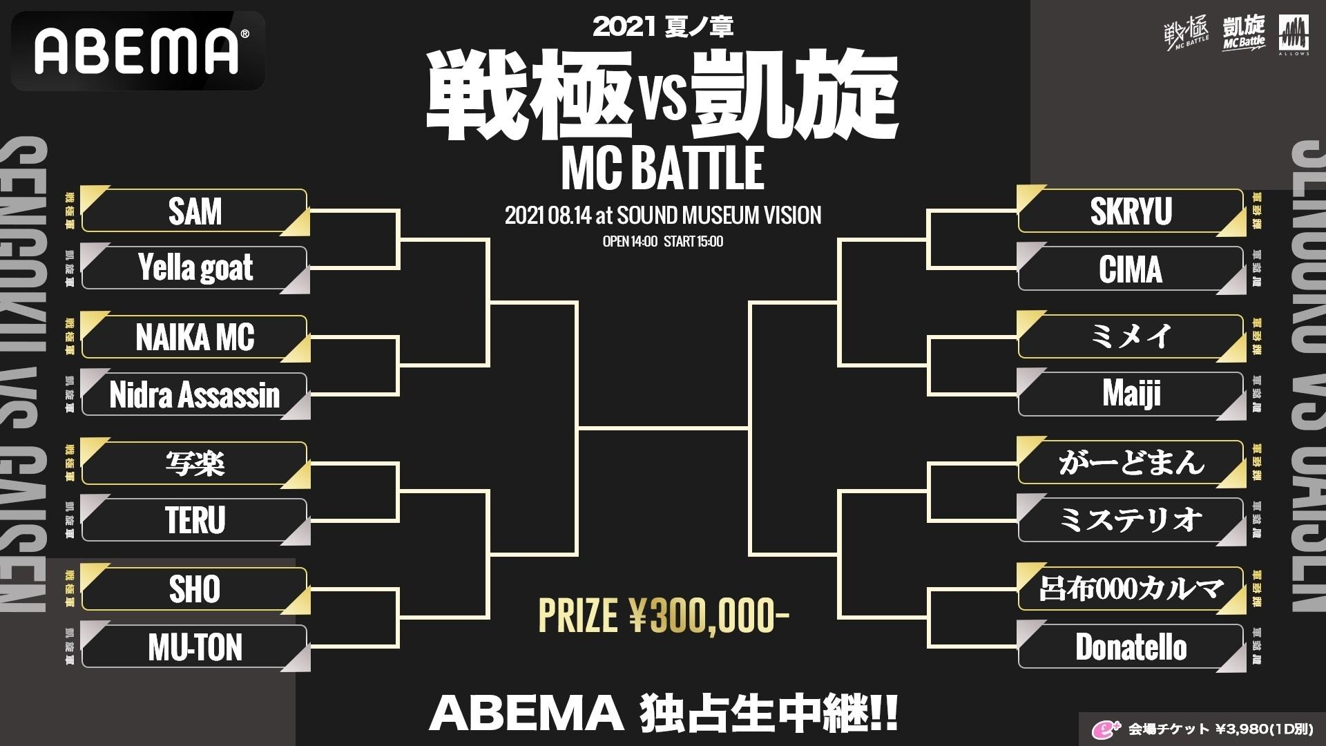 8/14 戦極vs凱旋 MCBATTLE チケット完売しました タイムテーブル発表!_e0246863_22572175.jpg
