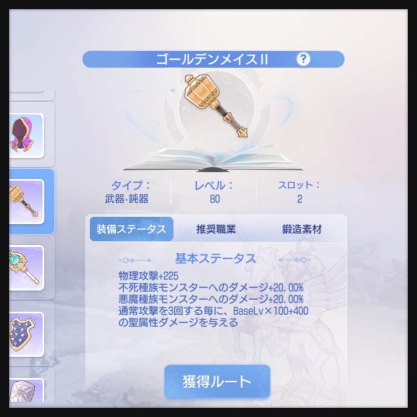 【ラグオリ】殴りプリ80装備_b0403984_10170654.jpg