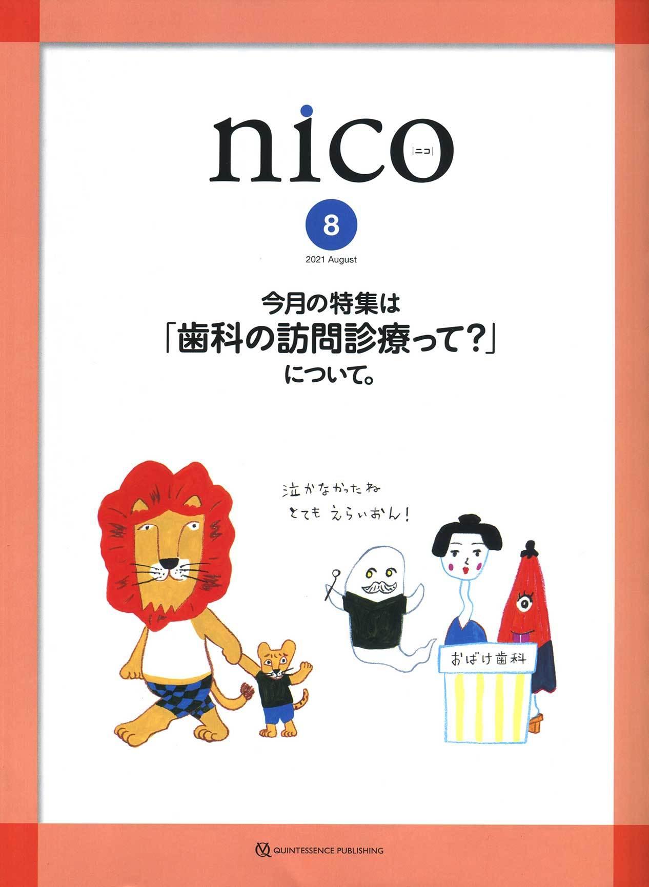 歯科情報誌 nico 2021年8月号 扉イラストレーション_a0048227_17080589.jpg