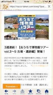 お家で博物館ツアー YouTube(^^)/_f0079749_17555377.jpg