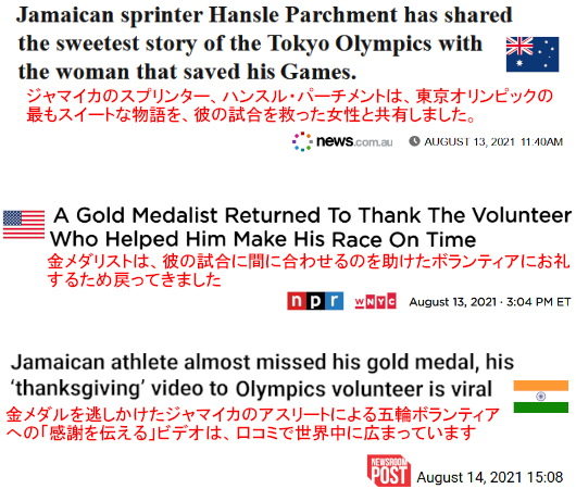 さらに広がる今回の東京オリンピックで最もスイートな感動の物語_b0007805_22412515.jpg