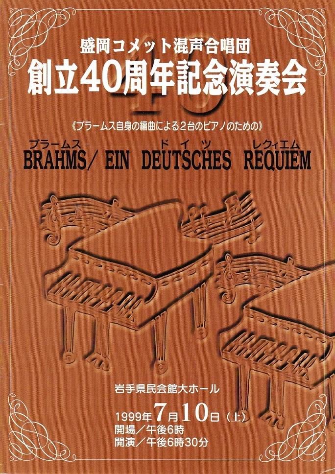 創立40周年記念演奏会_c0125004_19143091.jpg