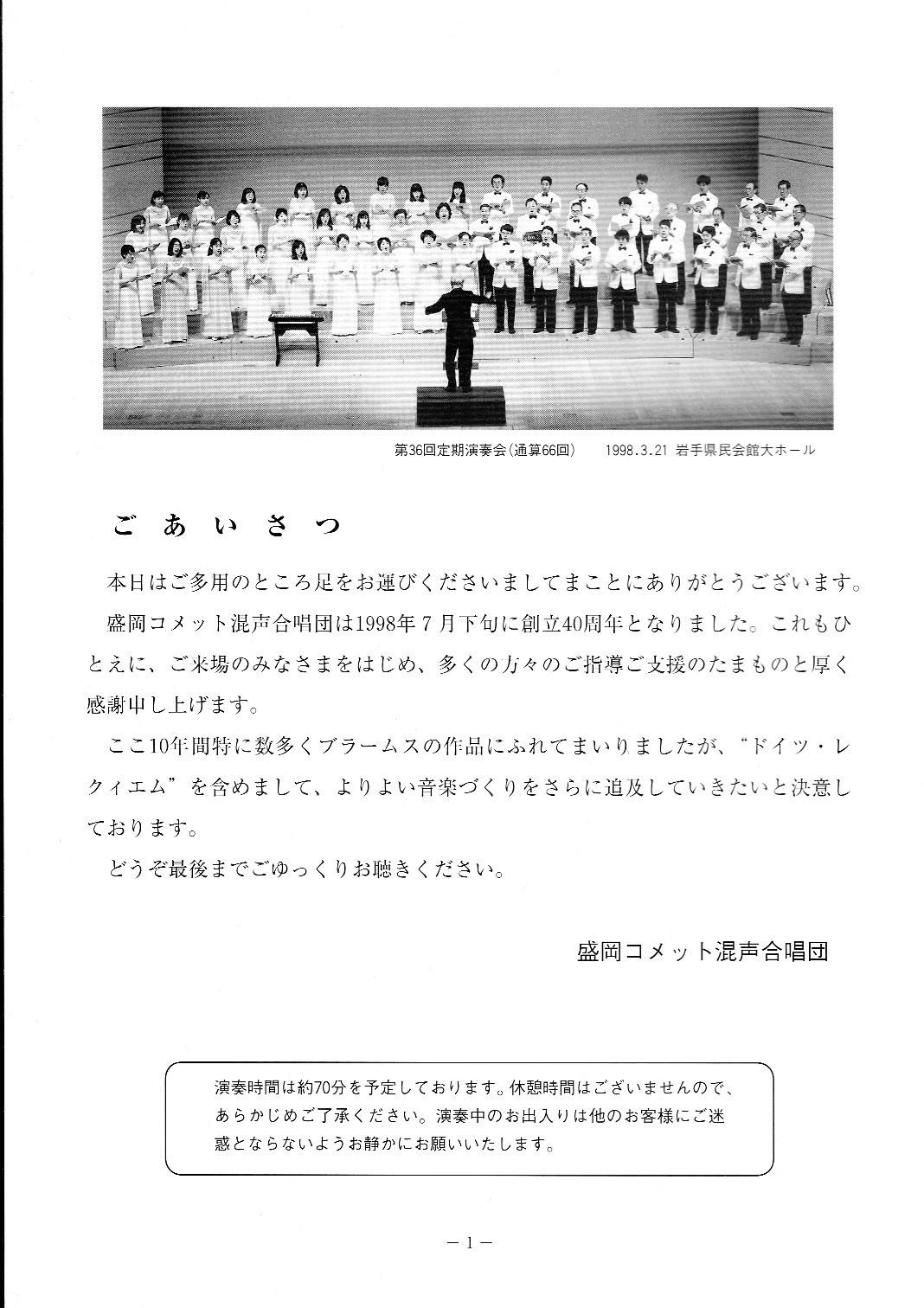 創立40周年記念演奏会_c0125004_19144416.jpg