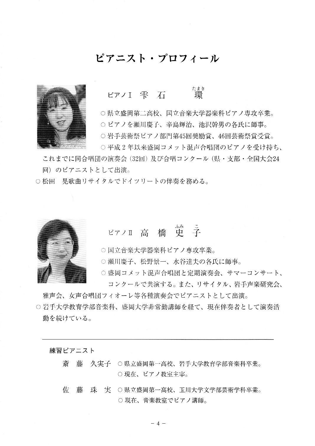 創立40周年記念演奏会_c0125004_19152634.jpg