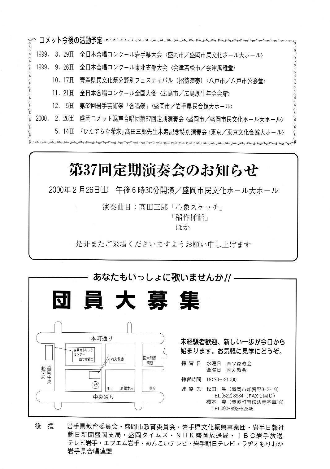 創立40周年記念演奏会_c0125004_19190085.jpg