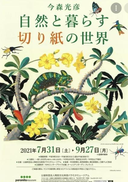 今森光彦氏 展覧会「自然と暮らす切り紙の世界」_b0187229_15544273.png