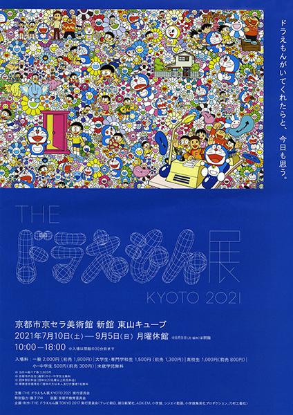 展覧会「THE ドラえもん展 KYOTO 2021」_b0187229_16102149.jpg