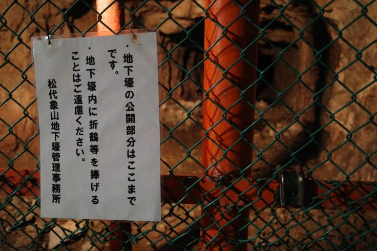 ブロンプトンと夏の長野県へ その12 ~ 松代象山地下壕 (松代大本営跡)_a0287336_21210100.jpg
