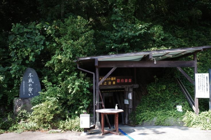 ブロンプトンと夏の長野県へ その12 ~ 松代象山地下壕 (松代大本営跡)_a0287336_21331470.jpg