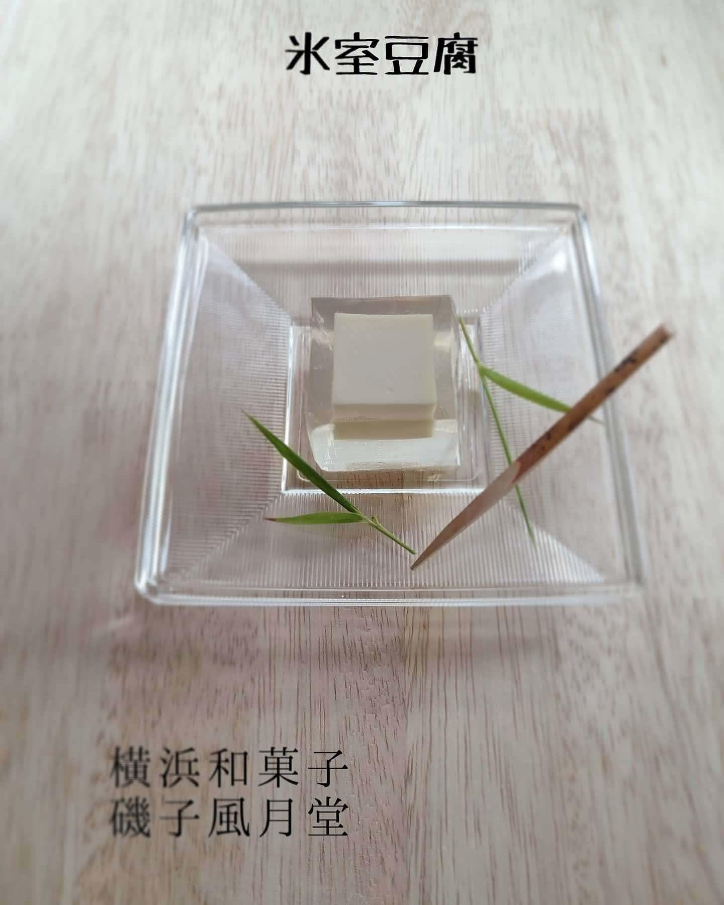 氷室豆腐 を作ってみました。 横浜和菓子磯子風月堂 *こっそり通販も始めました_e0092594_16543128.jpg
