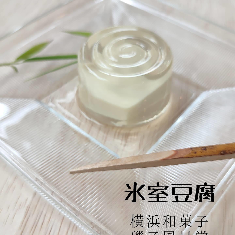 氷室豆腐 を作ってみました。 横浜和菓子磯子風月堂 *こっそり通販も始めました_e0092594_16594212.jpg