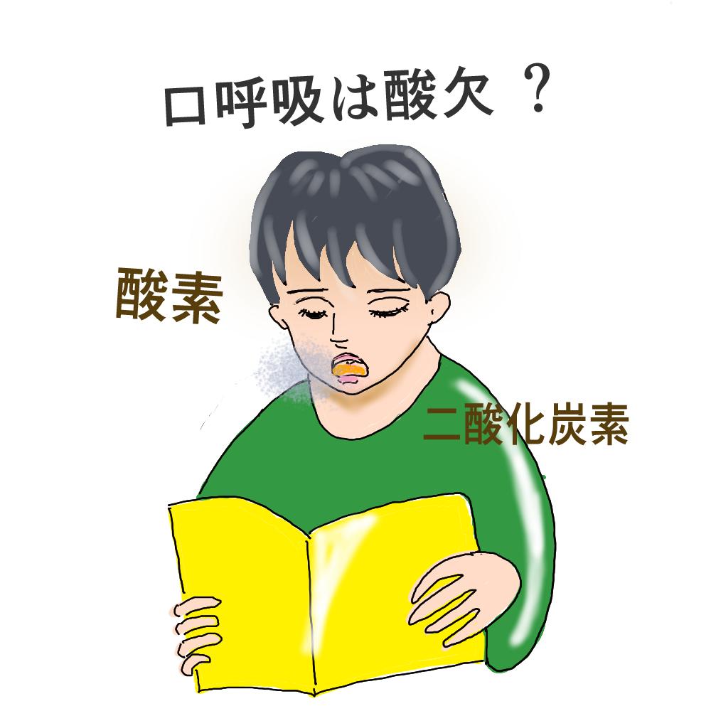 子供たちの口呼吸の弊害_c0219595_11583230.jpg