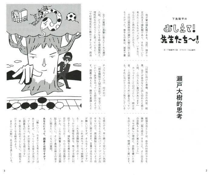 囲碁講座(NHK出版)2021年9月号 「おしえて!先生たち〜!」イラスト+タイトル描き文字_a0048227_10501543.jpg