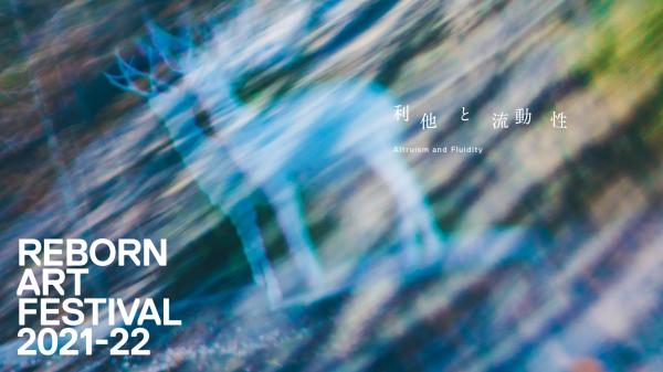 Reborn-Art Festival 2021-22_b0187229_14143649.jpg