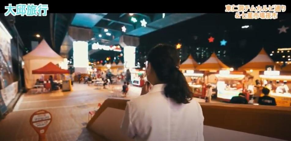 大邱を応援し隊!オンラインツアー~「七星市場夜市」編~_f0283431_17270726.jpg