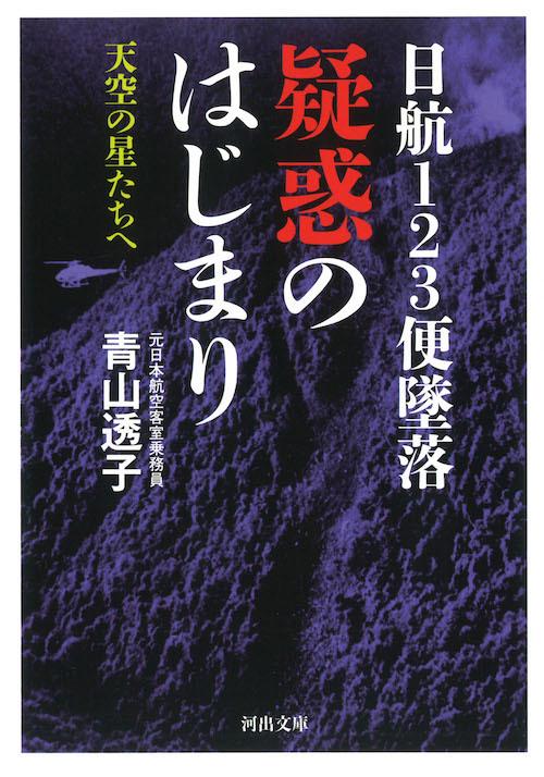 青山透子著『日航123便墜落 疑惑のはじまりー天空の星たちへー』(河出文庫)より(20)_e0337777_13251298.jpg